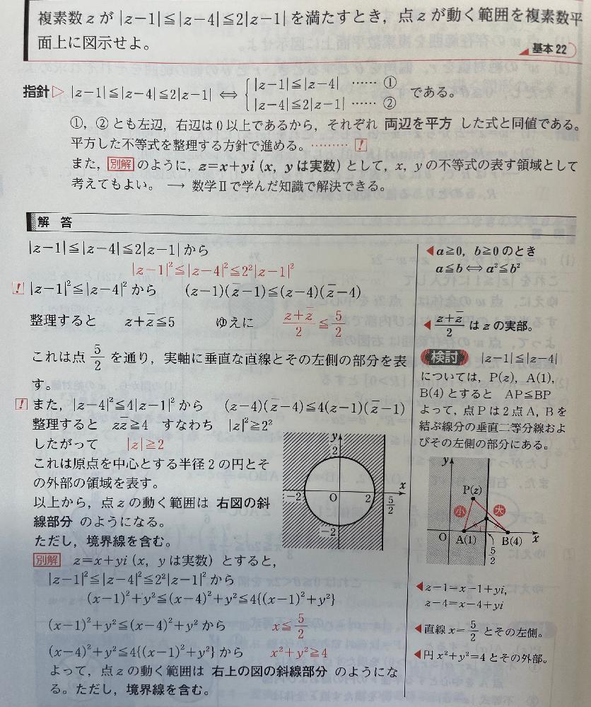 青チャートⅢの例題28についてわからないところがあります。 z+zバー=5の両辺にどうして、2で割るのでしょうか。 また、どうして、z+zバー/2がどうしてzの実部なのでしょうか。