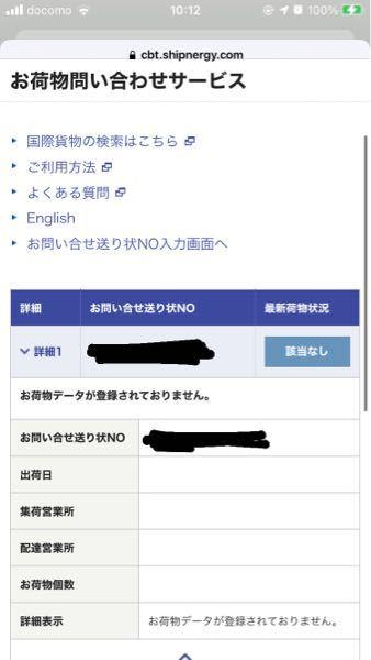 Qoo10で買い物をしたのですが全然届きません、 17日に羽田に着いたらしく追跡しようとしたのですがデータが登録されていないと出てきます。 毎日確認しても登録されないので困ってます。 詐欺なのでしょうか、? アピューという公式ショップで買いました。