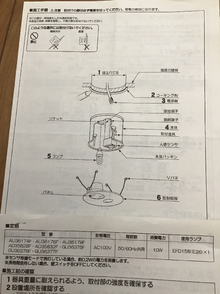Tamaホームで8年目の家 玄関のKoizumi製品の外照明はLED電球に取り替えできますか? 画像あり