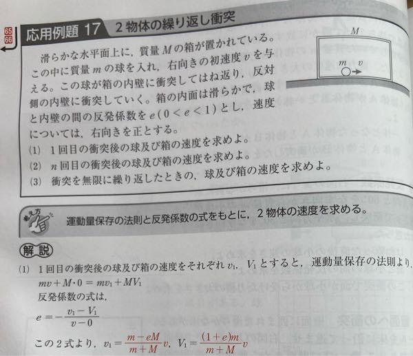 高校物理の反発係数の問題です。 式を立てるところまでは理解できましたが、式の解き方がわかりません(><) おしえてください(;_;) チップ50枚です!