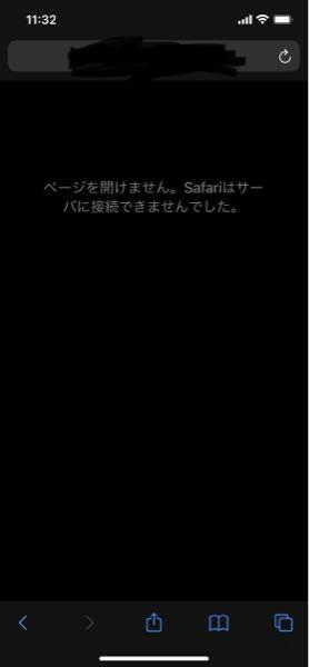 Safariでページが開けない時の対処法を教えて下さい。 ・機内モードをオンオフ ・iPhoneを再起動 ・Wi-Fiをオンオフ 調べて出てきたこの3つは試しましたがダメでした。 他に対処法はありますか?
