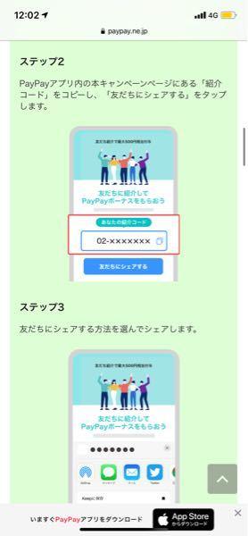 PayPayの友達招待キャンペーンを利用したいと思うのですが、友達に送る用の招待コードはどこで見れるのですか?