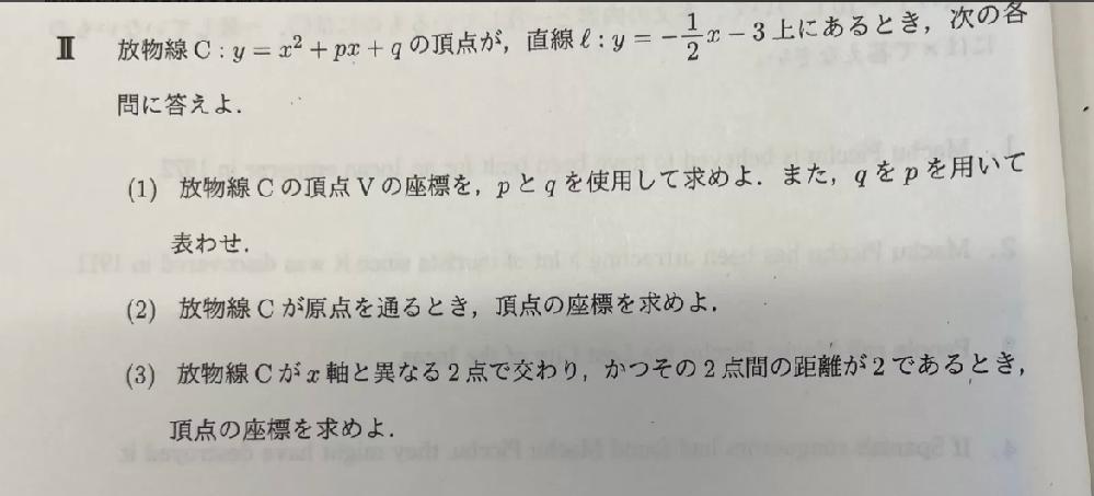 """(1)の""""また""""以降の解き方が分かりません... 教えてください┏○))ペコリ 答えは (1)q=p^2/4+p/4-3 (2)p=-4のとき(2,-4) p=3のとき(-3/2,-9/4) (3)(-4,-1) です。"""