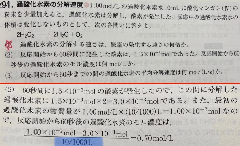 化学が分かりません 写真の問題の(2) 赤線の下が解説で、解説の青マーカーの部分がなぜそうなるのか分かりません。 わかる方教えてください。よろしくお願いします。