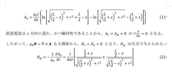式変形について質問です。電磁気学の問題を解いている際に添付した画像のような式変形が出てたのですが、式1のAzをrで偏微分しても式2は出てこないように思います。どなたか教えていただけないでしょうか。
