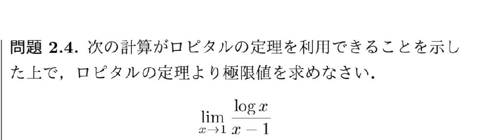 画像の問題の解答を教えていただきたいです。ロピタルの定理についてです。
