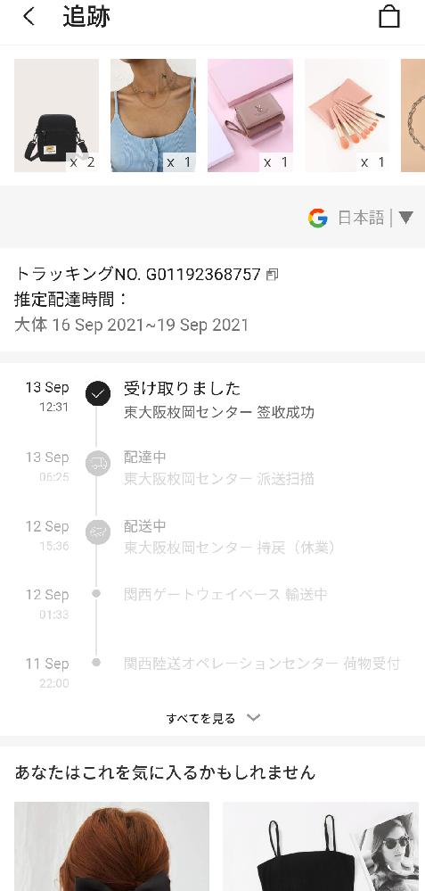 Sheinで購入しました。 配達先を郵便局留めにしたのですが、追跡では東大阪枚岡センターというところで受け取りましたとなります。受け取り通知から1週間経つので郵便局と東大阪枚岡センター(ヤマト運輸だそうです)に電話しましたがトラッキングナンバーが違うといわれました。Gから始まるのが違うみたいです。商品の中には返品できないものもありました。どうすれば良いでしょうか。