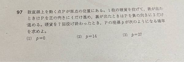 数学A 確率 わからないので、解説と答えよろしくお願いします。