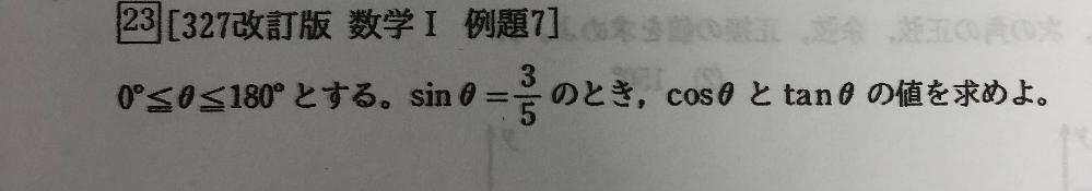 こういった問題の時、どういったときに場合分け(0°≦θ≦90° 、90°≦θ≦180°)するんですか?