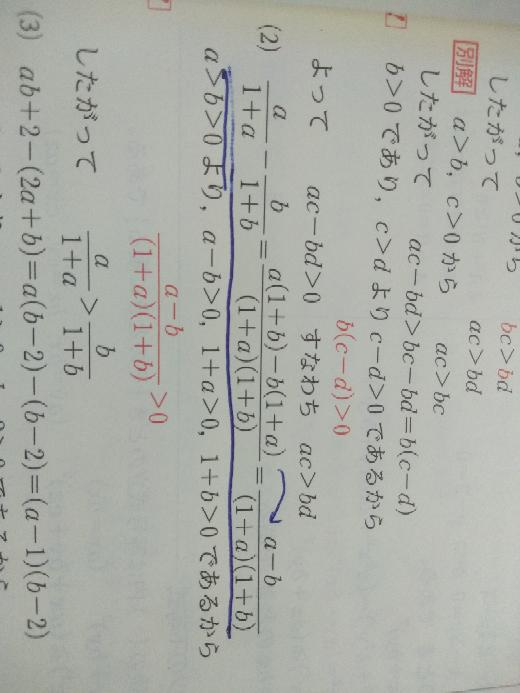 この計算なぜこうなるのですか?