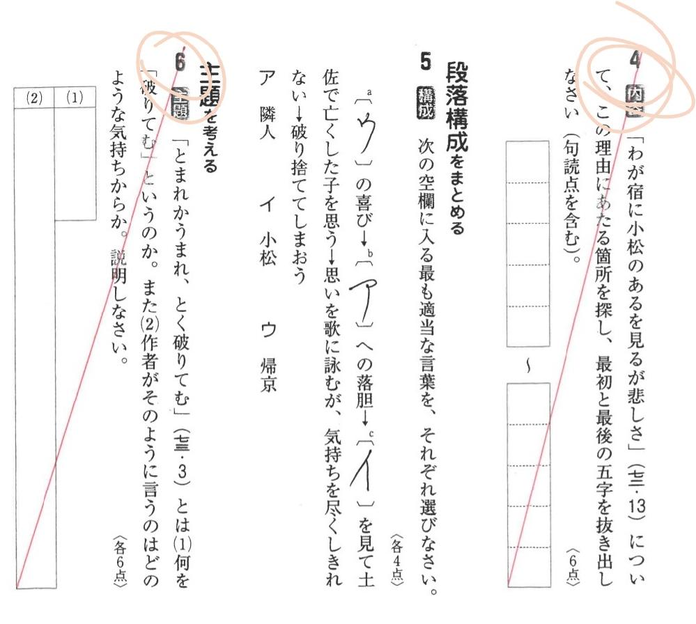 漢文 帰京の問題です。4,6番の答えを教えていただきたいです。