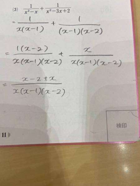この計算を教えてください!できれば途中式もお願いします!分数式の加法減法です