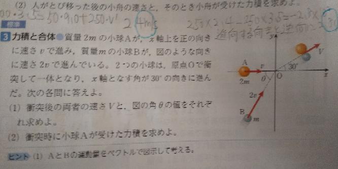 高校物理 力積と合体についての問題が解けないので、どなたか教えてください!