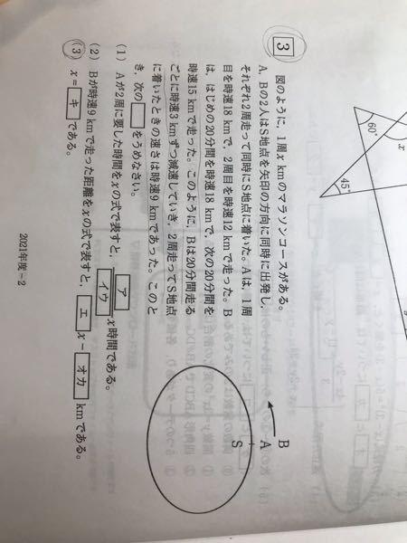 中2連立方程式の問題について質問です。 大門3の(3)の解説がいまいちよく分かりません。 解説の式には (5/36)x=(20/60)×3+(2x-15)/9 と書いてありました。二周するのに掛かる時間で式を立てることは分かりましたが、この(20/60)×3は何を表しているんですか?また、なぜこのような式になったんでしょうか、、汗 ちなみに(1)の回答は(5/36)x、(2)の回答は(2x-15)です。