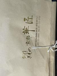 今から20年ほど前に京都府下京区の創作きもの京都華匠というお店が名古屋に販売に来ていて振袖と帯を購入しました。来年成人式の娘がこの振袖を着ます。 そこで小物等も購入したいのですがこのお店をインターネットで探しても見当たりません。どなたか京都の方若しくは着物業界の方ご存じの方がみえましたら、教えてください。よろしくお願いいたします。