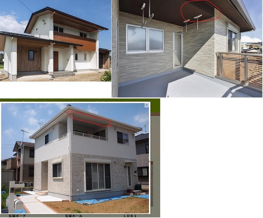 インナーバルコニーの天井と屋根の処理について 新築で寄棟屋根+インナーバルコニーで間取りを作ってもらっているところです。 担当の方がおっしゃるには、インナーバルコニーにすると、筋交い(横側方向の柱?)が必要なのでがんばってもインナーバルコニーの天井は画像の上2つみたいな感じになると思うとのこと(目立たない様に横方向の柱や天井の色を軒天に合わせるという処理が限界) しかし、ネットで色々とみていると、画像下側みたいに筋交いが無い状態のインナーバルコニーも見かけました。 画像下側のような天井の方がすっきりしているので可能でああれば画像下のようにしたいと思いますが、どのような差で施工ができたりできなかったりするのでしょう?もし何らかの方法で解決できる可能性やアイデアがあれば教えていただけると助かります。 なお、現状で軒の長さは今のところ450mmとなっており、インナーバルコニーの開口部は4尺分(910mm×4)でした。 よろしくお願いします。