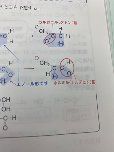 ホルミル基なんですが名称お願いします
