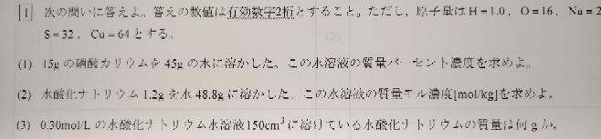 (1)~(3)の解き方と答え教えて下さい!