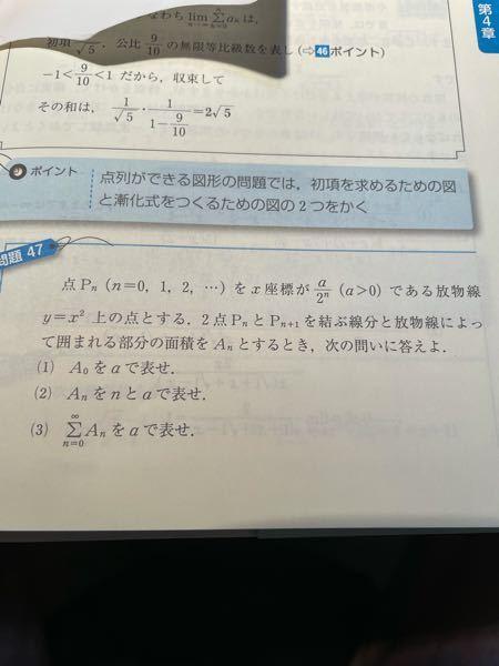 数学Ⅲ基礎問題精講47からの質問です! (1)で、直線P0P1をy=sx+tとおいて、y=x^2なので、sx+t-x^2で、それをa/2からaの範囲で積分をして面積をだすのは分かったのですが、式変形が ∫[a/2→a](sx+t-x^2)dxから −∫ [a/2→a](x-a)(x-a/2)dx というふうに変形をしていました。積分分野の参考書を漁ってもわかりませんでした。是非解説お願いします!