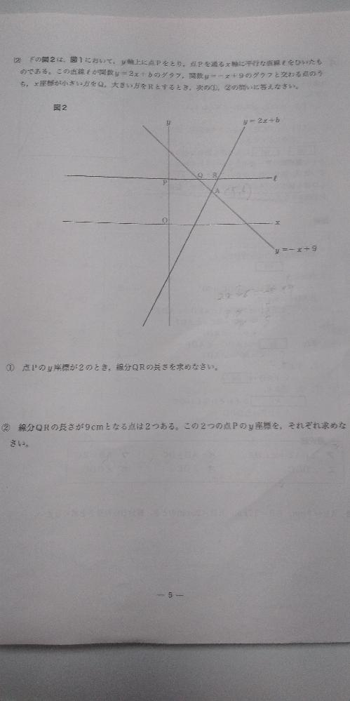 ②の解き方を教えていただきたいです!(bの値は-6です)