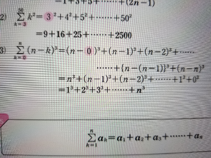 この(3)はなんでこうなるんですか?