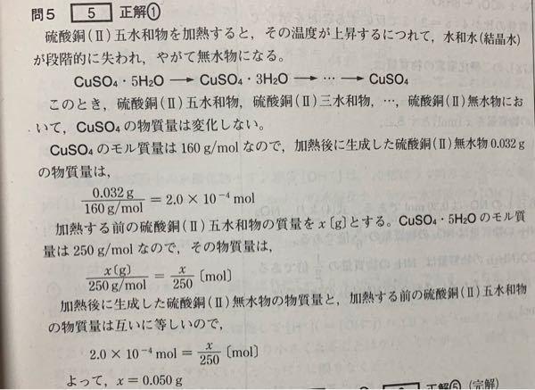 化学基礎の問題の解答が、何度読んでも理解できません。どうして五水和物から無水物になったとき、質量は変化するのに物質量が等しいのでしょう?