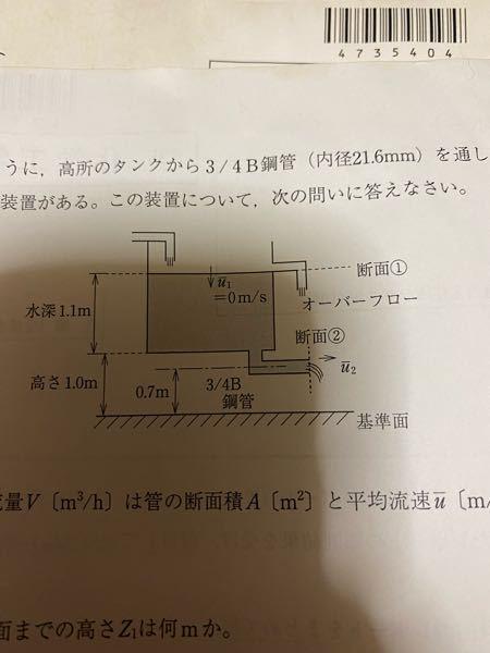 写真のように高所タンクから3/4B鋼管(内径21.6)を通して水が流出している装置があります。 (1)水面から基準面までの高さはZ1は何mか。 (2)流出する水の平均流速はu2は何m/sか。だだし、管による摩擦エネルギーは損失はないものとする。また水の密度は1000kg/m3(p1=p2=p)大気に解放されているもので圧力はP1=P2=Pとする。 (3) (2)の計算で用いる定理の名称は何というか。 (4)管より流出する水の体積流量Vは何m3/hか。 (5)流出する水のレイノズル数Reを求めなさい。ただし、水の粘度yは1.0×10-3(じゅうまいなすさんじょう)Pa・sとする。(a×10nの形で求める) 全て計算式もお願いします。