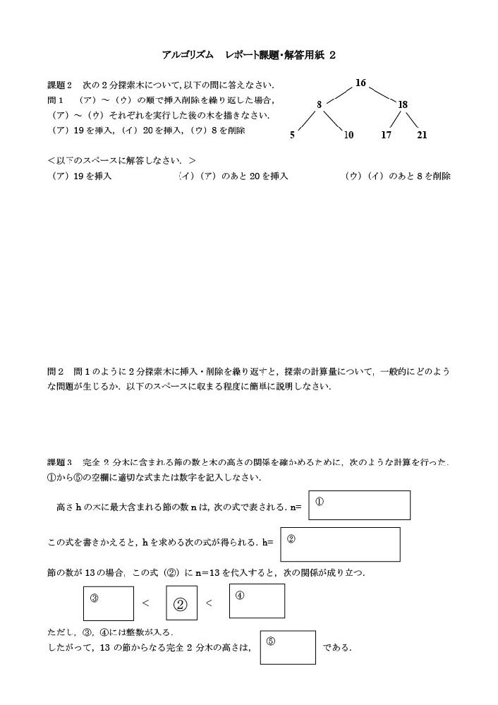 次の問題を教科書を参考にして次のように解答したのですがこれがあっているのかどうかすらわかりません。解答と解説をお願いできますでしょうか。 課題2 問1省略 ※問2わからず 課題3 ① 2(h-1) ②