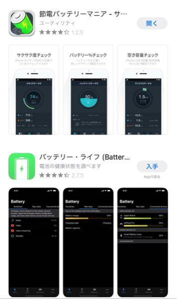 このようなアプリはバッテリー長持ちなどの効果あるんですか?