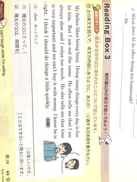 中2の英語の長文わかる方、いたら教えてください!