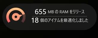 Windows10なのですが最近右下にこの表示が出てうっとうしいのですが、このアプリ?表示の消し方などわかる方いましたらお願いします