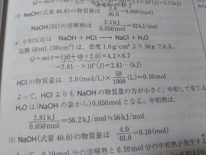 化学の質問です。(4)です。 一番最後の2.81/0.050の分母である0.050molってNaClの物質量のことですよね??そしたらなぜその一行上の解説では、「中和して生じるH2Oは0.050mol」って書いてあるんですか? 言っていることは事実ですが、H2O→NaClに直したほうがいいと思うんですけど…