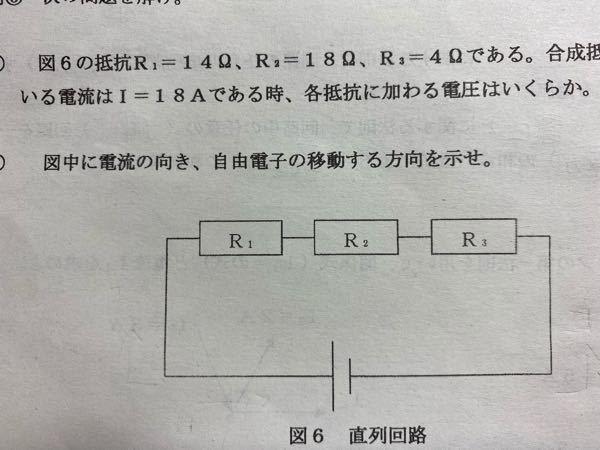 学校の課題で出された問題がわかりません。 「図中に電流の向き、自由電子の移動する方向を示せ」という問題があるのですが、分かりません。 どういう方向になるのか教えて頂きたいです。