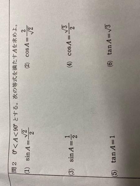 こういう問題の解き方を教えてください。