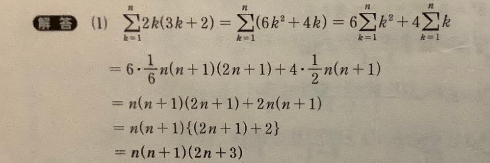 どうしてn(n +1){(2n +1) +2}になるのか教えてください。