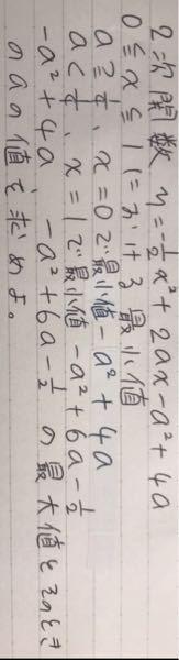 至急お願いします。 数学です。 写真の問題の解き方教えてください。