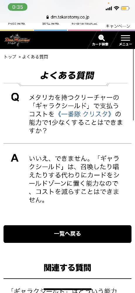 他の知恵袋にはアルファリオンの能力はギャラクシールドに作用すると書いている人がいるのですが公式の質問箱のクリスタの能力はかからないとなっているのでアルファリアンはかからないと思ったのですがどうなんでし ょう?