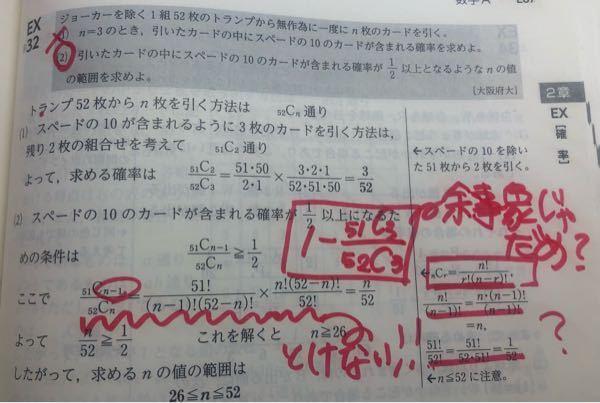 至急数学です! ②番赤字のような式にしてしまいました!1番で使ったので間違えではないとおもうのですが、解き方がわかりません!波線の解き方と自分の余事象を使ったやり方の解き方をおしえてください!! 数学初心者です!