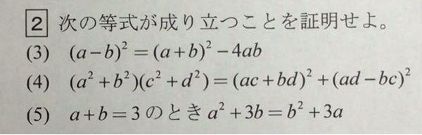 等式が成り立つことを証明する問題です。(3)(4)(5)解答解説お願いします!
