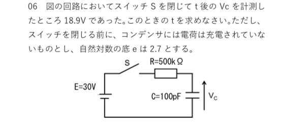 電気工学のこの問題の課題の途中計算と答えを教えていただけると嬉しいです