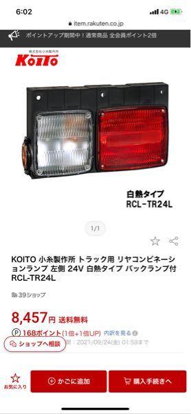 小糸製作所のテールランプのカバー(赤いテールレンズ)単品が欲しいのですが、何か良い方法はありますでしょうか? https://item.rakuten.co.jp/carpartstsc/361...