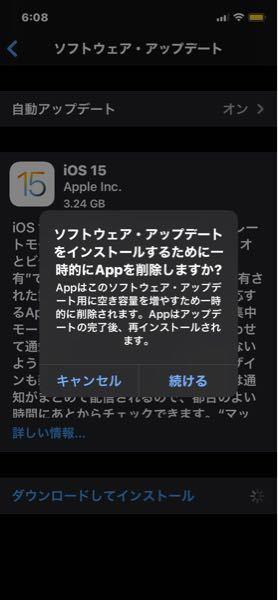 どなたかiPhoneに詳しい知識と情報を もっている方 教えて頂きたく思います。 私は現在docomoのiPhoneXsを使用してます。 昨晩、iOS14.8から最新iOS15に アップデートしようと試みましたら 以下のような表示がされました。(画像参照) このままアップデートしてしまうと現在使用している アプリなどが消えて使用出来なくなってしまうと いうことなのでしょうか? それとも、本体の空き容量の問題なのでしょうか? 一様、昨晩は怖かったのアップデートはしてません。 私の知識不足で無知なのは理解しております。 どなたか、アドバイスして頂けますと ありがたいです。宜しくお願い致します。