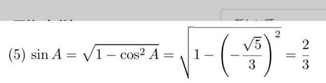 高校数学の問題ですが、 計算すると、- 3分の2 になってしまいます 正解は、3分の2ですが。