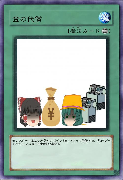 遊戯王のオリカを投稿してみました、今回こそ満場一致の禁止カードですよね?