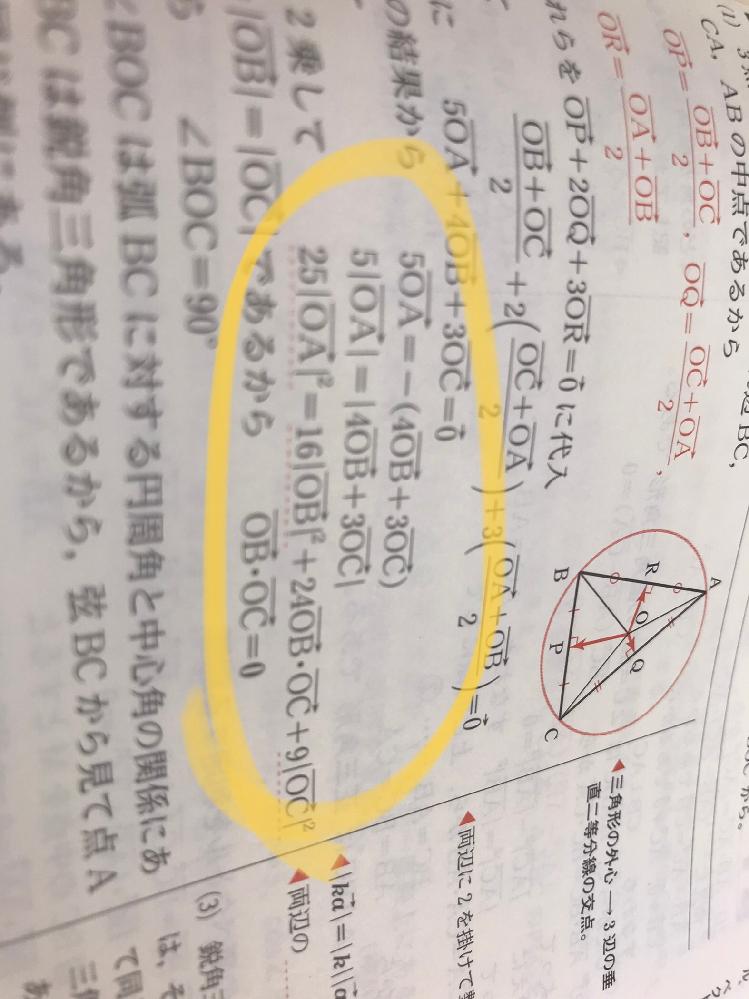 ベクトルの質問です。なぜこれはこのように変形できるのでしょうか? [OB→]と[OC→]をかけただけですよね?なのになぜ内積になるのでしょうか?