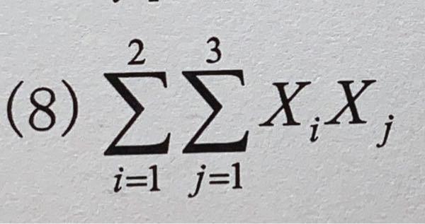 数学のシグマの式についての質問です。 この問題の解き方と答えを教えて欲しいです。