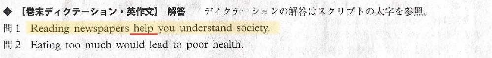 英語で、文の主語が動名詞のときの動詞の形についての質問です。 Focus on Listening Pre-Standardという教材に【巻末ディクテーション・英作文】というところがあって、その解答に下のような文がありました。(Training7です 英訳する問題だったのですが、手元に解答しかないので日本語文は正確にはわかりません) Reading newspapers help you understand society. この文では'Reading newspapers'が主語(S 主部?)だと思うのですが、なぜ動詞(V)の部分の'help'なのでしょうか。主語が3人称単数で、'helps'になるのではないかなと思ったのですが解答を見たら違うようでした。なぜですか?教えていただけたら幸いです。よろしくお願いします