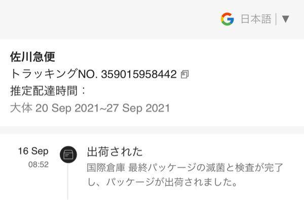 9/15にSHEINで商品を注文したのですが、16日から追跡が全く動きません...。佐川急便の追跡で調べてみても荷物のデータが登録されておらず、20,000円分ほど購入したのでとても不安です。過...