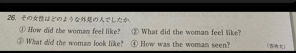 英語の問題です ④が間違いの理由を教えてください
