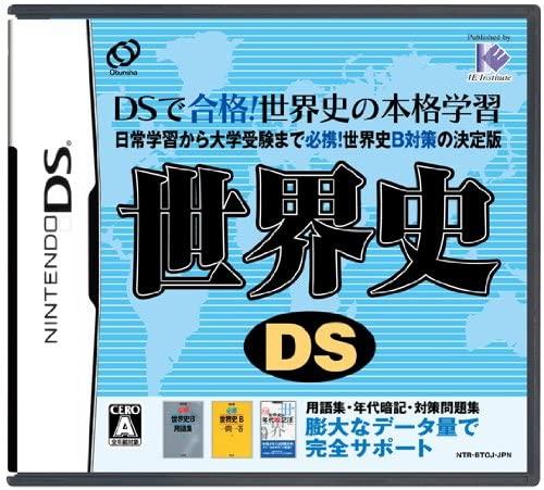 下の画像での初代旧ニンテンドーDS用ソフト名での世界史DSとでは何でしょうか?教えて下さい。